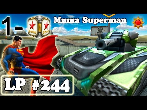 Танки Онлайн | Миша Superman | LP #244