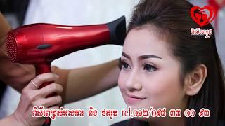 របៀបធ្វើសក់កូនក្រមុំ និងសម្លៀកបំពាក់ពិធីមង្គលការ - Making hair for bridesmaid