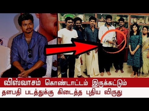 Wow!  New Award For Thalapathy  Vijay Movie  | Sarkar Teaser | Viswasam