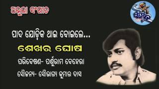 Sekhar Ghosh sings.Pada Jodika . Old Odia Adhunik song