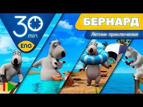 БЕРНАРД: Летние приключения | 30 минут (Подборка)