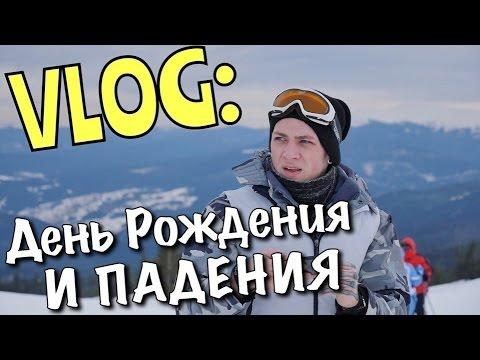 VLOG: День Рождения и Падения / Андрей Мартыненко