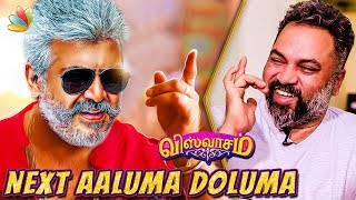 Viswasam Kuthu Song will Beat Aaluma Doluma : Kalyan Master Interview | Thala Ajith Movie