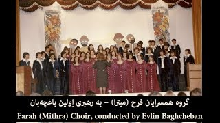 "ثمین باغچه بان : تو بیو  ""To Bio"" for Choir"