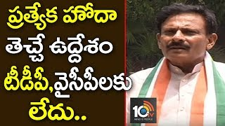 RPS Byreddy Rajasekhar Reddy Join Congress Party | Byreddy Comments on AP Politics