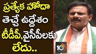 RPS Byreddy Rajasekhar Reddy Join Congress Party | Byreddy Comments on AP Politics