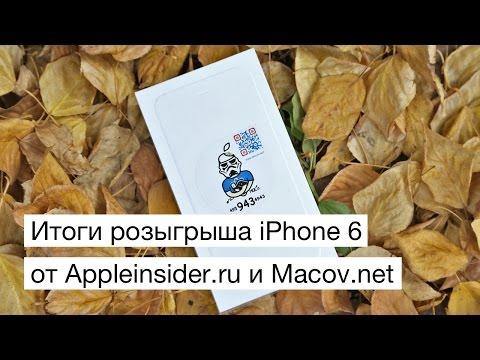 Итоги розыгрыша iPhone 6 от Appleinsider.ru и Macov.net