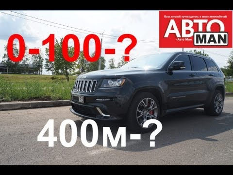 Jeep Grand Cherokee SRT8. Замеры