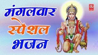 मंगलवार स्पेशल भजन : आजा आजा अंजलि के लाल | Most Popular Hanuman ji Bhajan 2018 | Rathore Cassettes