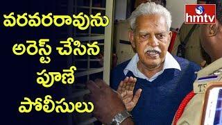 Varavara Rao Arrested by Pune Police  | hmtv
