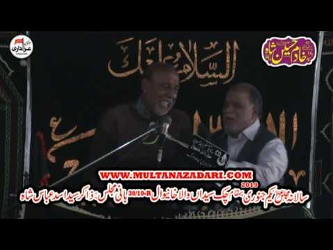 Zakir I Majlis 1 Jan 2019 I Jalsa Zakir Asad Abbas Shah