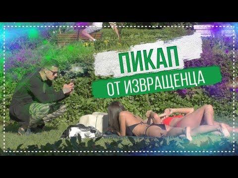 Пикап пранк от ИЗВРАЩЕНЦА / NS TV