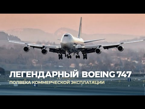 Boeing 747. Самый узнаваемый самолет в мире