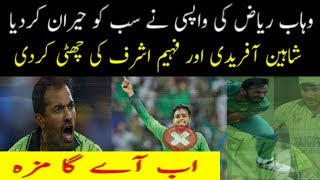 Good News For Wahab Riaz Back In Pak Cricket Team For World Cup 2019 _Talib Sports