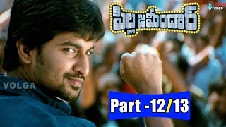Pilla Zamindar Telugu Full Movie Parts 12/13 || Nani, Hari priya, Bindu Madhavi || 2016