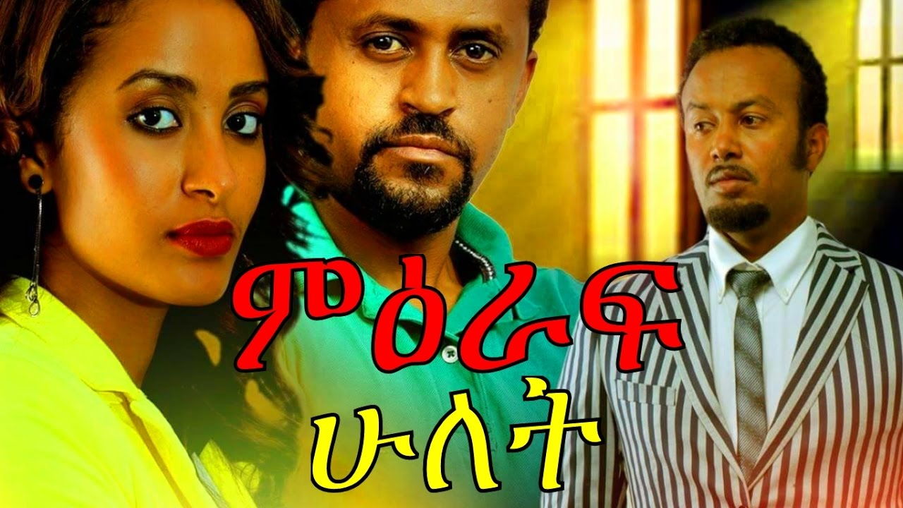 Mieraf Hulet  Ethiopian Movie Full Movie 2017