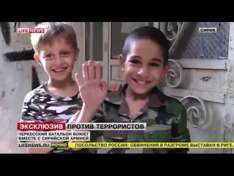 Черкесский батальон воюет вместе с Сирийской армией