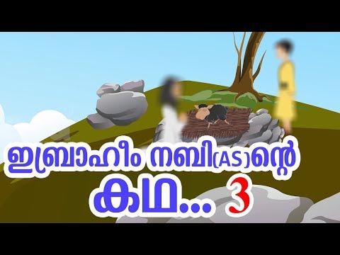 ഇബ്രാഹീം നബി (AS) പ്രവാചക ചരിത്രം 3 #Quran Stories Malayalam | Animation Cartoon For Children 4K