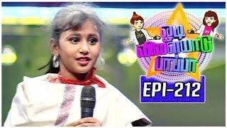 Odi Vilayadu Pappa | Season 5 - #212 | Dharshana - Dance Show | 21/07/2017 | Kalaignar TV