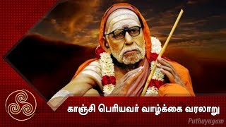 Wonders of Kanchi Periyavaa | Anushathin Anugraham | Episode 406 | PUTHUYUGAM TV