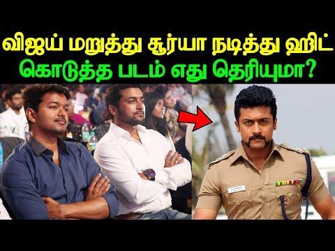 விஜய் மறுத்து சூர்யா நடித்து ஹிட் கொடுத்த படம் எது தெரியுமா? | Tamil Cinema News