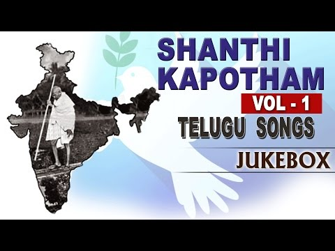 Shanthi Kapotham Vol 1 | Folk Songs Telugu | Telugu Folk Songs video