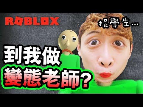 Baldi's Basics版Roblox!?到我做「變態老師」去打學生屁股?