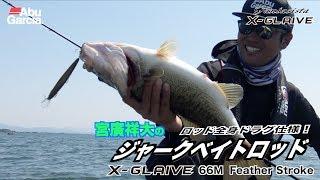 『ロッド全身ドラグ仕様 New Fantasista X-Glaive66M』