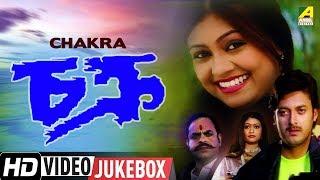 Chakra | চক্র | Bengali Movie Song Video Jukebox | Jisshu Sengupta, Koel Banerjee