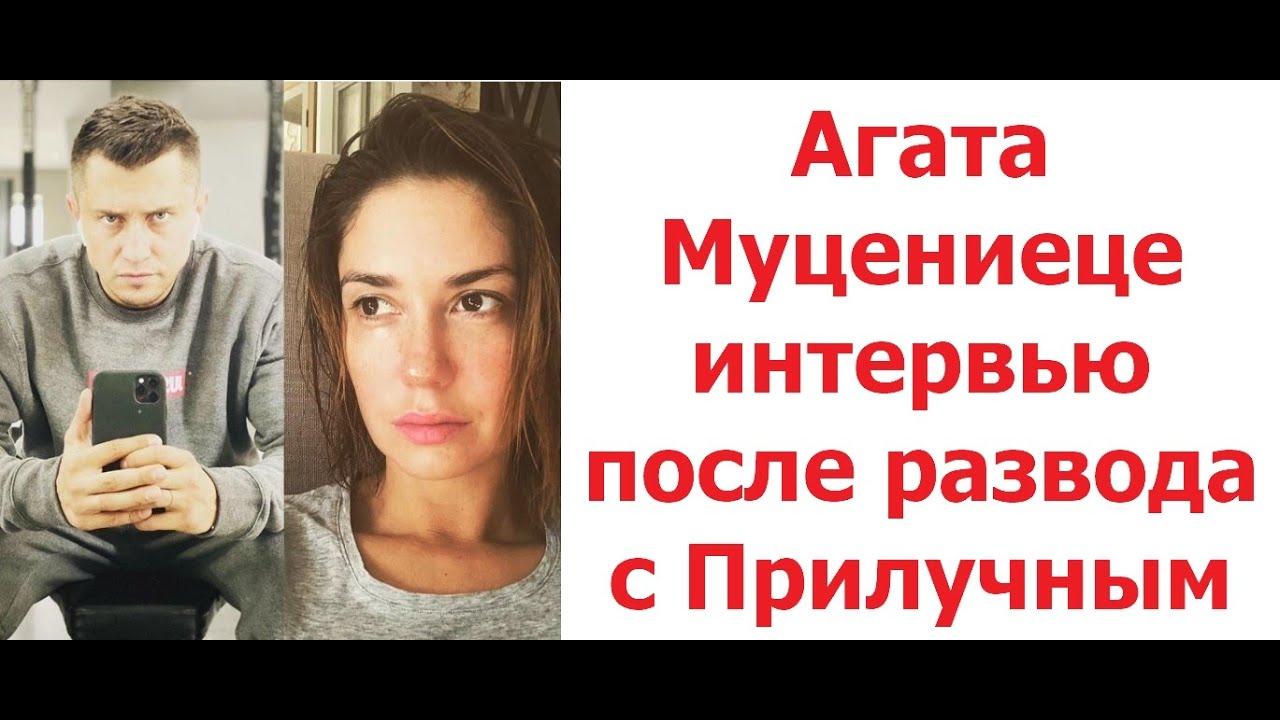 Агата Муцениеце откровенное интервью после развода с Прилучным. «Я упала, но у меня хватит сил вст.