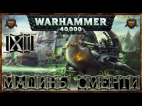 [Warhammer 40000 - 11] Некроны: Машины Смерти