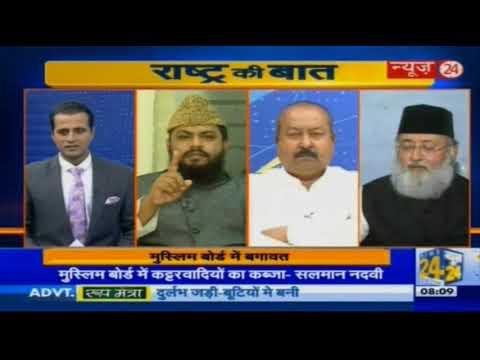 #राष्ट्रकीबात : राम मंदिर के समर्थक मौलाना को मुस्लिम बोर्ड ने क्यों निकाला ?