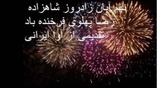 نهم آبان زاد روز شاهزاده رضا پهلوی فرخنده باد