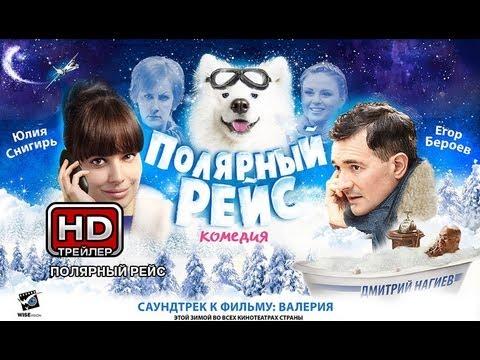 Полярный рейс - Русский трейлер