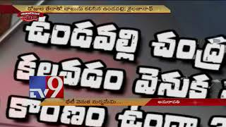 Political Mirchi : What is the secret behind Undavalli and Sailajanath meet with Chandrababu?
