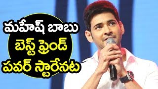 Powerstar is a good friend of Mine Prince Mahesh Babu | SPYDER Movie | Rakul Preet Singh