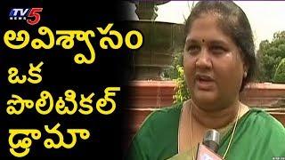 అవిశ్వాసం ఒక పొలిటికల్ డ్రామా..! | MP Kothapalli Geetha Sensational Comments on TDP