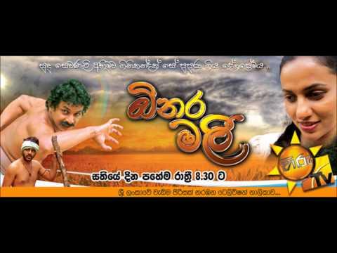 Senanayaka Weraliyadda - Binaramali Teledrama Theme Song