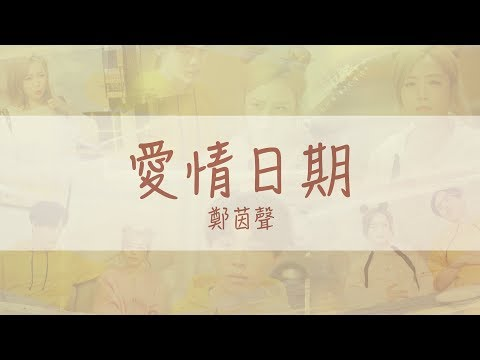 這群人 TGOP │【鄭茵聲 Alina Cheng】愛情日期 Love Date (官方完整版MV) Official Music Video -《我家北鼻最棒了》主題曲