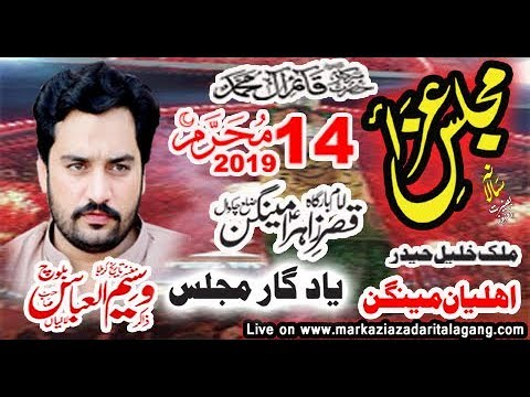 Zakir Waseem Abbas Baloch  14 Muharam 2019 Maingan .......Chakwal