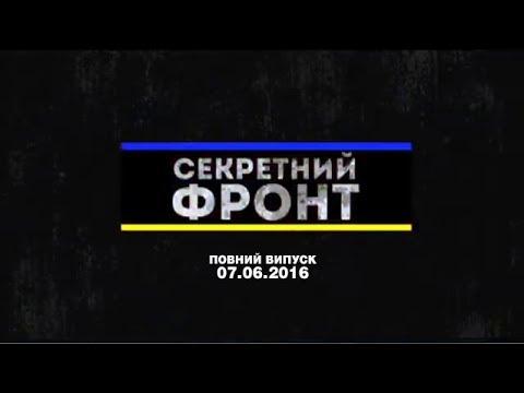 Секретный фронт — Выпуск от 07.06.2017