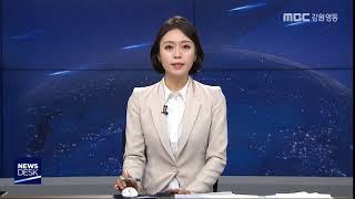 동해 북평, 양양 전통5일장 임시 휴장