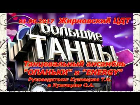 """Танцевальные ансамбли """"Опаньки"""" и """"ENERGY"""". Большие танцы в Жирновске. 01.06.2017"""