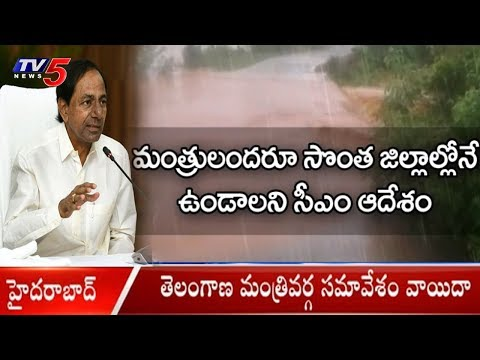 Telangana Cabinet Meet Postponed Due To Heavy Rains | TV5 News