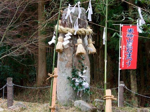 米神山佐田京石~ストーンサークル~Sada Kyouseki – Stone Circle