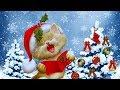 С Новым Годом ДРУЗЬЯ Песня mp3