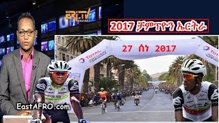 Eritrean ERi-TV Sports News (June 27, 2017) | Eritrea
