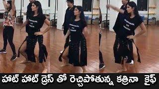 Katrina Kaif Dance with Fashionable Dress | హాట్ హాట్ డ్రెస్ తో రెచ్చిపోతున్న కత్రినా  కైఫ్