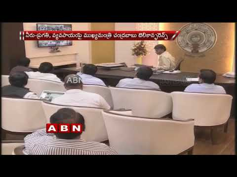 AP CM Chandrababu Naidu Holds Teleconference on Neeru Pragathi