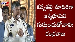 CM Chandrababu Speech At Grama Darshini Program | Challapalli